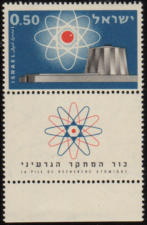 Nuclear Research Center stamp, Designed by Paul Kor