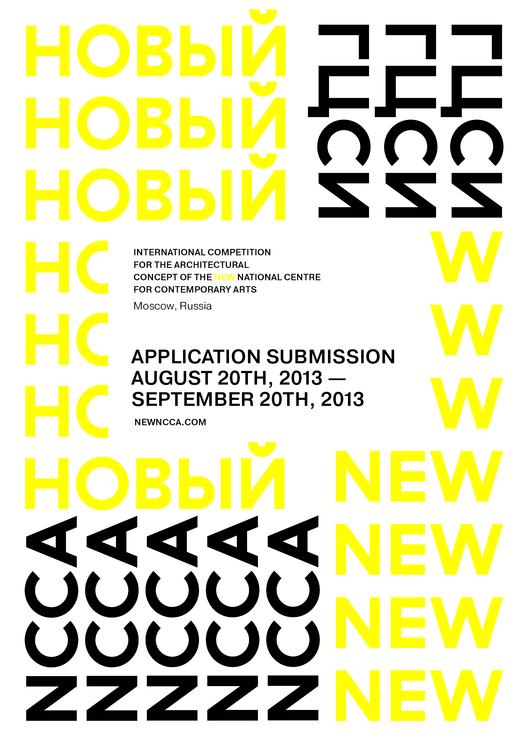 Concurso para el Museo y Centro de exposiciones del Centro Nacional de Arte Contemporáneo