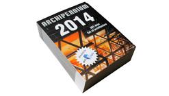 ARCHIPENDIUM 2014