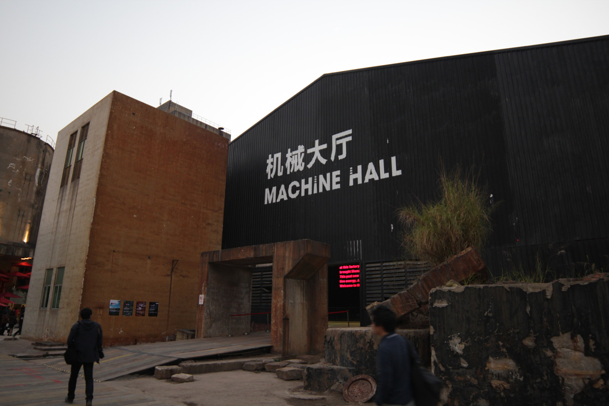 Machine Hall at The Value Factory © ArchDaily