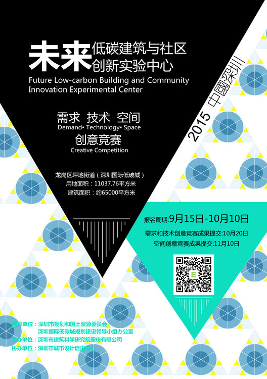 Open Call: Creative Competition for Shenzhen's Low Carbon Future Center, Courtesy of Shenzhen Design Center