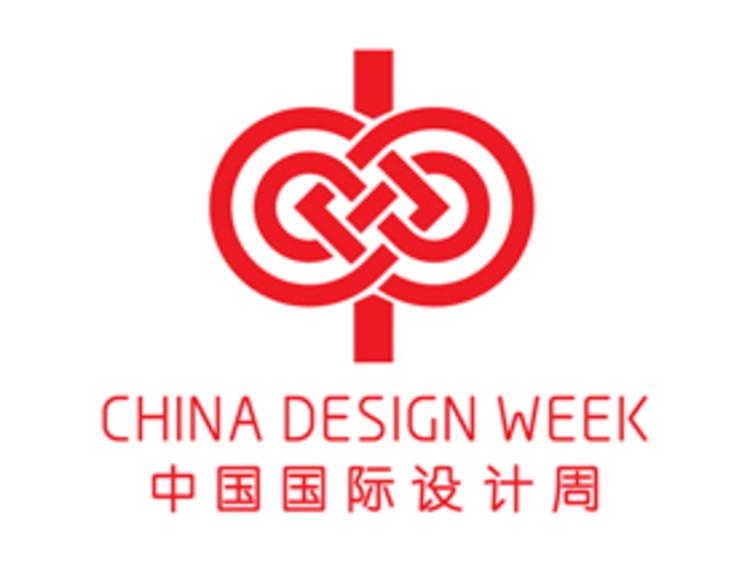 China Design Week