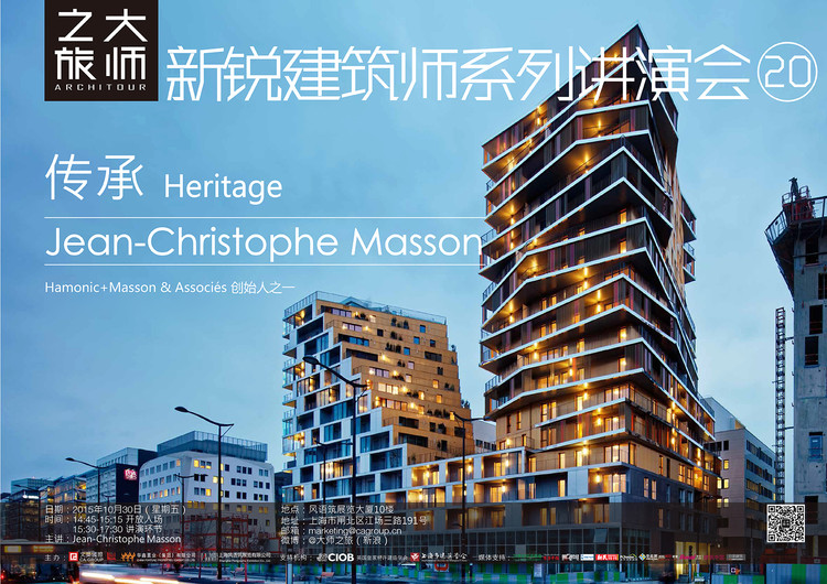 Jean-Christophe Masson, co-founder of Hamonic+Masson & Associés, to give Architour lecture in Shanghai. The subject of the lecture will be heritage in architecture.