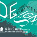 Call for Entries: Tainan Public Library Design Competition  Courtesy of Tainan City Government