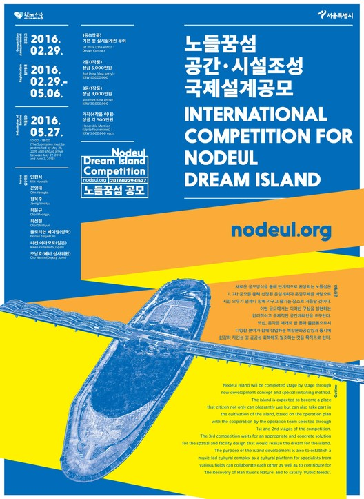 Open Call: International Competition for Nodeul Dream Island, Poster Nodeul Island Competition