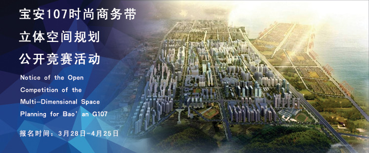 Open Competition: Multi-Dimensional Space Planning for Bao'an (G107 Fashion Business Zone)