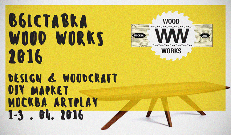 The WOOD WORKS Exhibition in Moscow. Modern furniture. Handmade. , WOOD WORKS Exhibition provides an exclusive chance to see, touch and evaluate the work of dozens of local artisans.