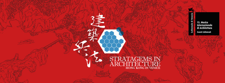 Hong Kong Exhibition, 15th International Architecture Exhibition – La Biennale di Venezia, Stratagems in Architecture: Hong Kong In Venice