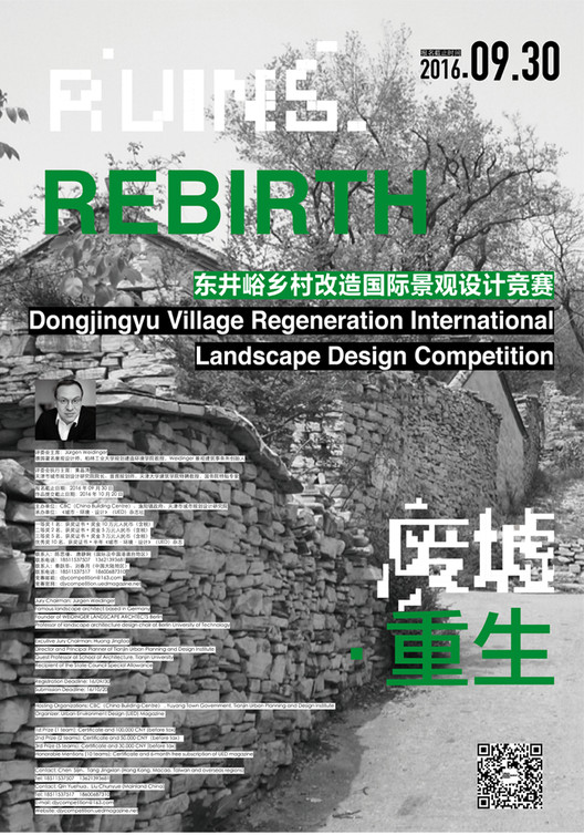 "Open Call: 'Ruins·Rebirth' Dongjingyu Village Regeneration International Landscape Design Competition, ""RUINS·REBIRTH"""