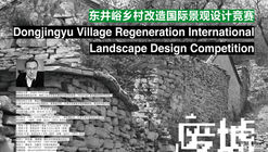 Open Call: 'Ruins·Rebirth' Dongjingyu Village Regeneration International Landscape Design Competition