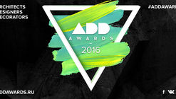 Call for Submissions: ADD AWARDS 2016