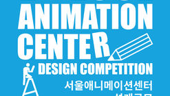 Call for Submissions: Seoul Animation Center Design Competition