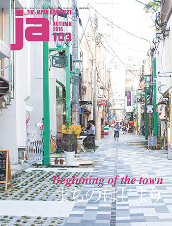 JA103: Beginning of the Town