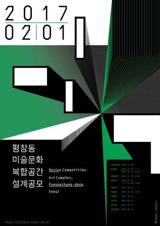 Call for Submissions: Art Complex, Pyeongchang-dong (Seoul), Pyeongchang-dong Competition Poster