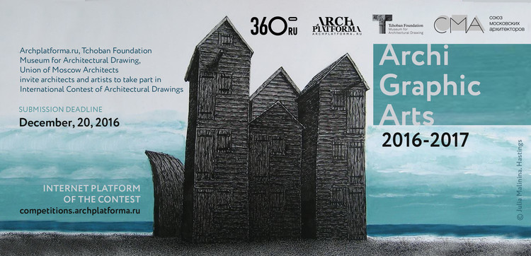 Call for Entries: International Competition for Architectural Hand Drawing, Courtesy of Unknown