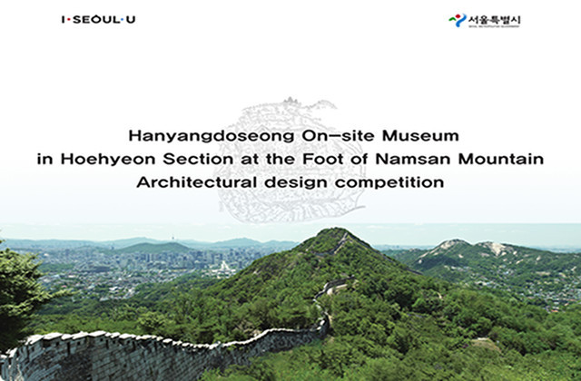 Design Competition for Hanyangdoseong Museum (Hoehyeon Section on Namsan Mountain),  A Design Competition for the Hanyangdoseong On-site Museum in the Hoehyeon Section at the foot of Namsan Mountain