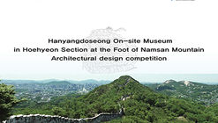 Design Competition for Hanyangdoseong Museum (Hoehyeon Section on Namsan Mountain)