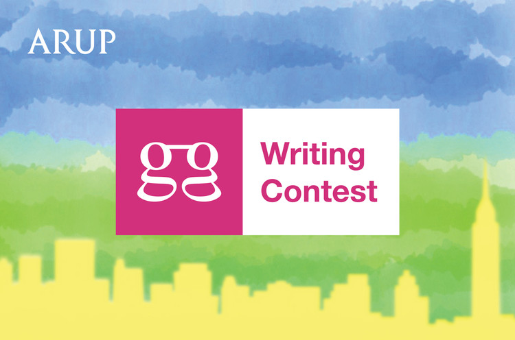Doggerel Writing Contest: Undercelebrated Ideas for Cities