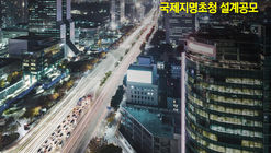 Call for Submissions: Gangnam Intermodal Transit Center