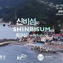 Shinbisum Workshop
