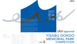 2017 Yisabu Dokdo Memorial Park International Competition