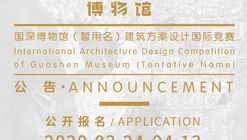 Call for Entries: Announcement on the International Architecture Design Competition of Guoshen Museum (Tentative Name)