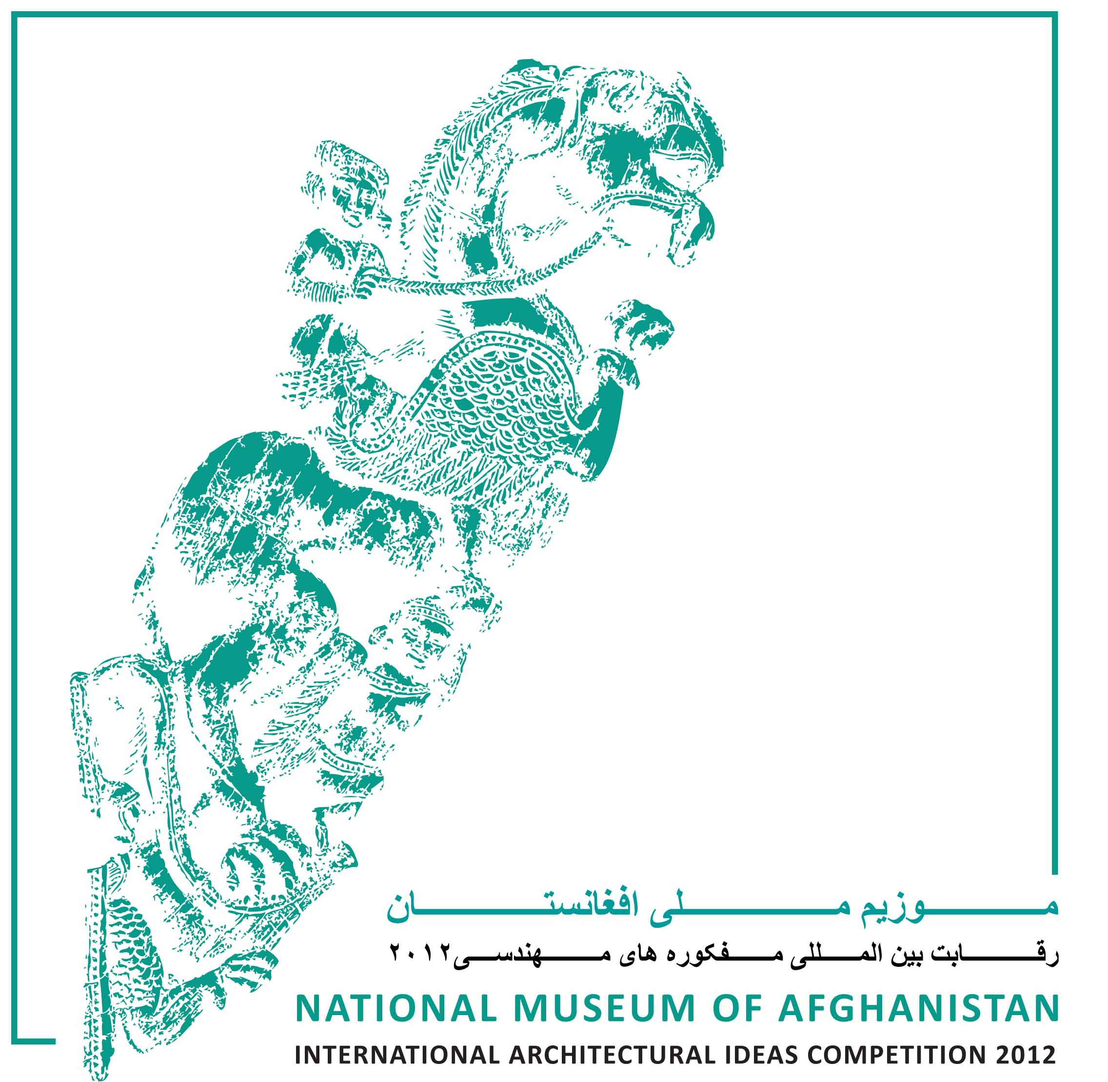 Concurso Internacional para Projeto do Museu Nacional do Afeganistão