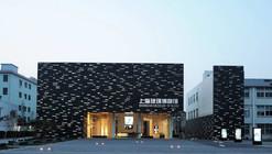 Shanghai Museum of Glass / logon   urban.architecture.design