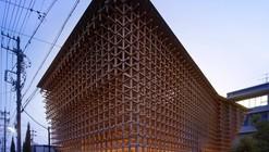 Museo y Centro de Investigación GC Prostho / Kengo Kuma & Associates