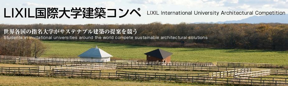 3rd LIXIL International University Architectural Competition, Courtesy of LIXIL JS Foundation