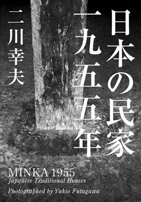MINKA 1955: Japanese Traditional Houses