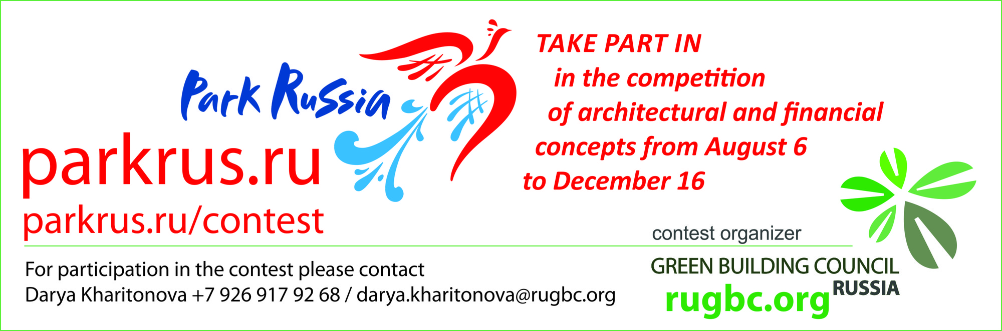 "Park ""Russia"" International Competition, Courtesy of Russian Green Building Council"