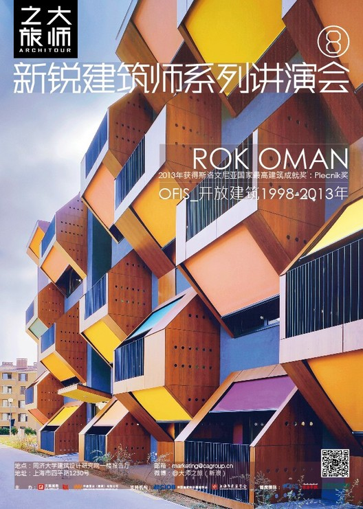 "Rok Oman, Principal of OFIS Architects, to Give ""Architour"" Lecture in Shanghai, Courtesy of OFIS architects"