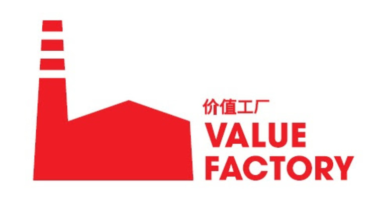 Bi-City Biennale of Urbanism / Architecture (UABB) VALUE FACTORY February Program