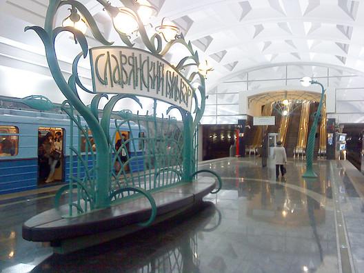 Slavyanskij Bulvar Metro Station. Image © Flickr CC User Sergey Yeliseev