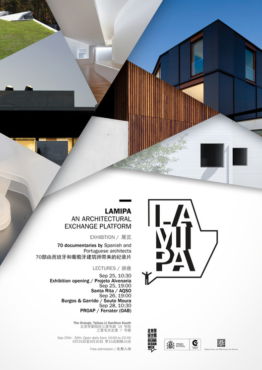 70 Documentaries By Spanish And Portuguese Architects To Be Exhibited In Beijing, Courtesy of Beijing Design Week