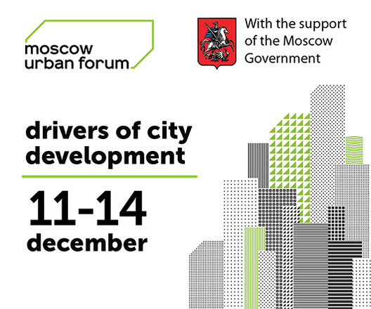 "IV Moscow Urban Forum: ""Drivers of City Development"""