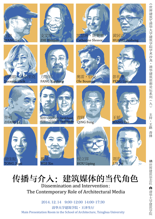 Courtesy of School of Architecture, Tsinghua University