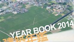 JA96: Yearbook 2014