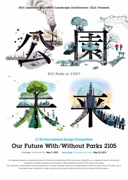 Open Call: Our Future With/Without Parks 2105, Courtesy of JILA