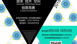 Open Call: Creative Competition for Shenzhen's Low Carbon Future Center