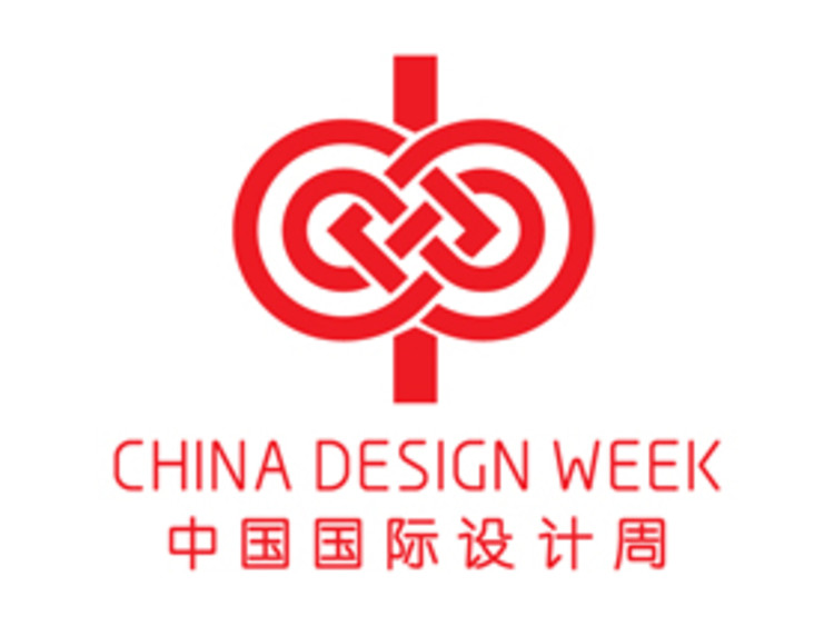 "Transforming ""Made in China"" to ""Created in China"" Conference, China Design Week"