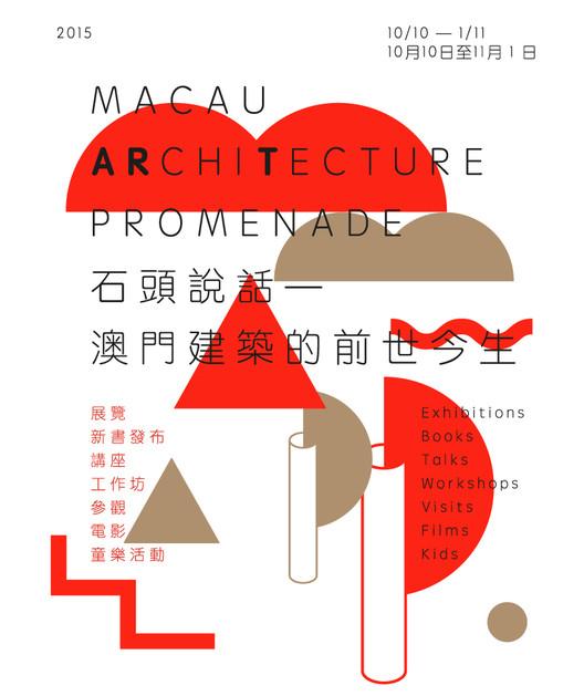 Macau Architecture Promenade, MAP 2015 - Poster