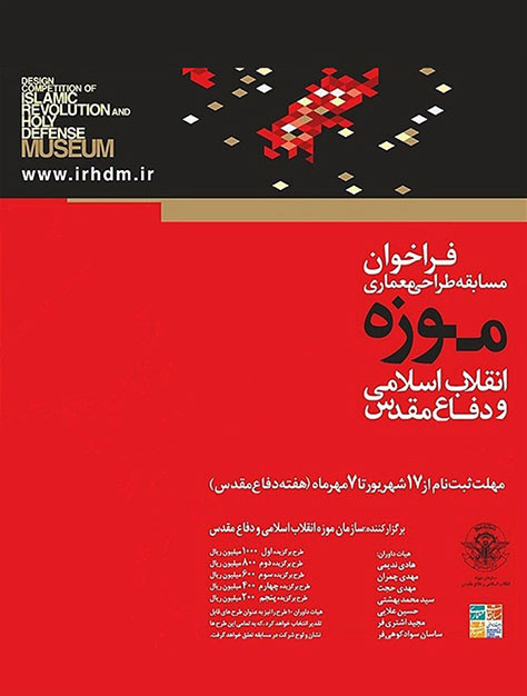 Open Call: International Architecture Competition of Islamic Revolution and Sacred Defense Museum