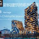 LECTURE: HAMONIC+MASSON & ASSOCIéS IN SHANGHAI