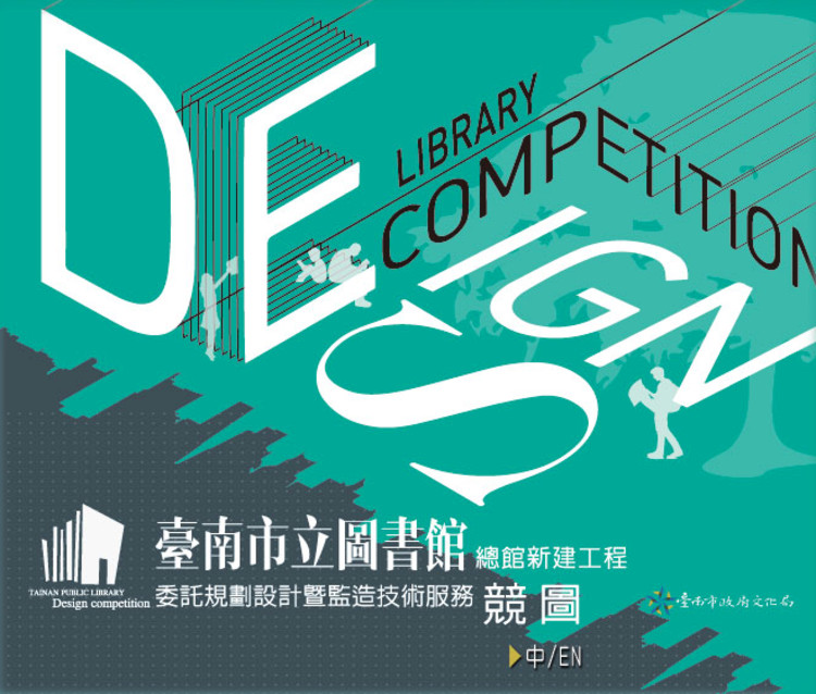 Call for Entries: Tainan Public Library Design Competition , Courtesy of Tainan City Government