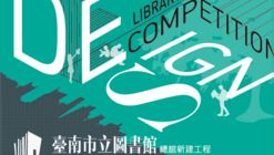 Call for Entries: Tainan Public Library Design Competition
