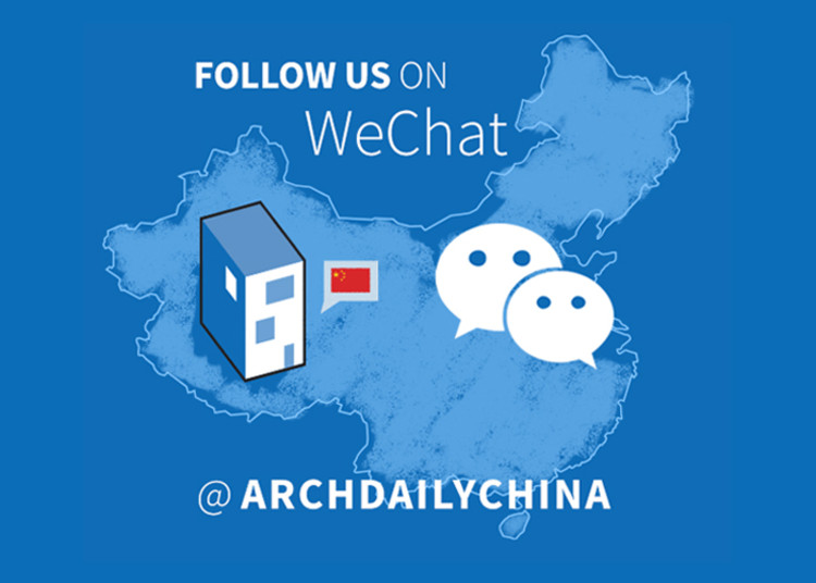 Follow ArchDaily China on WeChat