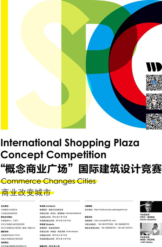 Open Call: International Shopping Plaza Concept Competition