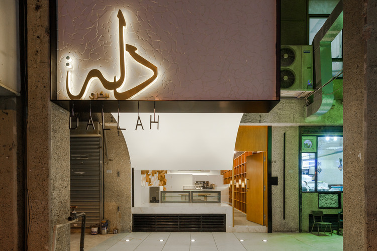 DALLAH / Associated Architects Partnership, © Joao Morgado
